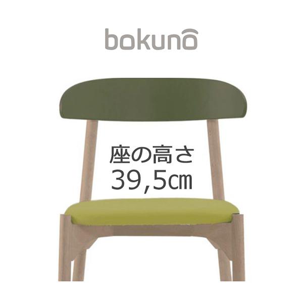 【代引不可】創生商事:bokuno Chair 39.5cm オリーブ×ライムイエロー BC-258