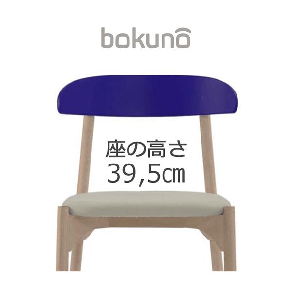 創生商事:bokuno Chair 39.5cm ネイビー×ウォームグレー BC-265