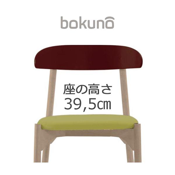 【代引不可】創生商事:bokuno Chair 39.5cm ワイン×ライムイエロー BC-282