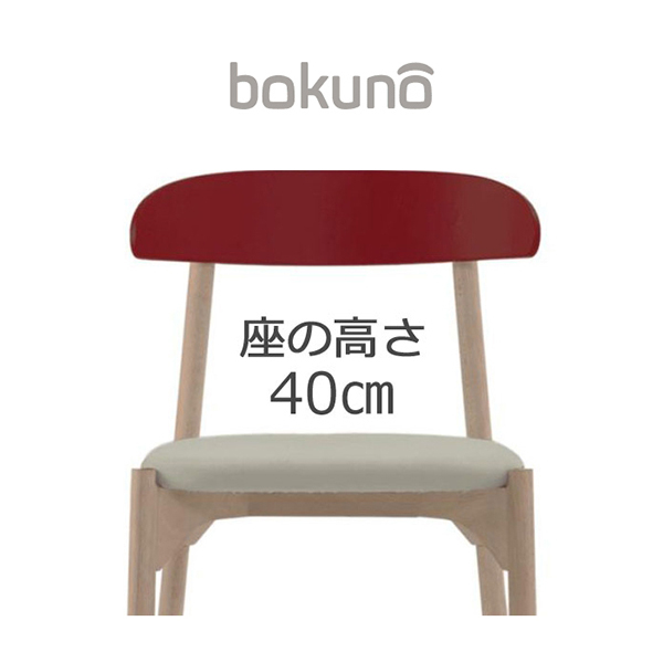 【代引不可】創生商事:bokuno Chair 40cm レッド×ウォームグレー BC-289