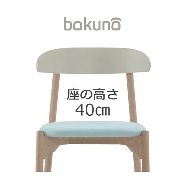 【代引不可】創生商事:bokuno Chair 40cm ミルク×ライトブルー BC-295