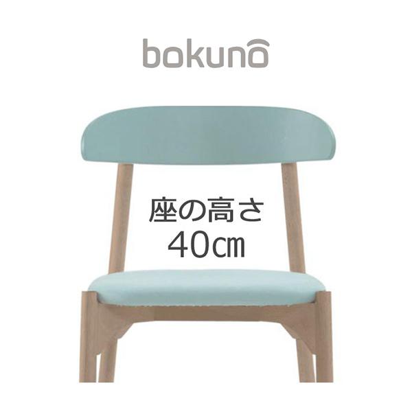 【代引不可】【受注生産品】創生商事:bokuno Chair 40cm サイダー×ライトブルー BC-299
