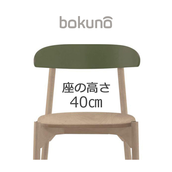 創生商事:bokuno Chair 40cm オリーブ×ナチュラル BC-308