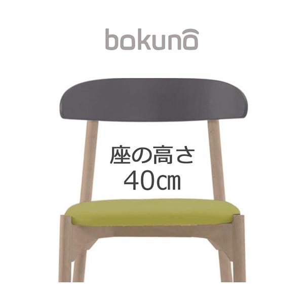 【代引不可】【受注生産品】創生商事:bokuno Chair 40cm チャコール×ライムイエロー BC-310
