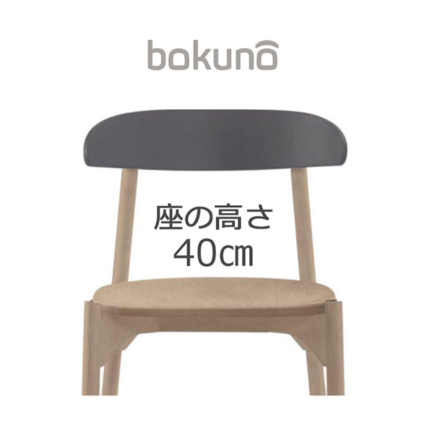 【代引不可】創生商事:bokuno Chair 40cm チャコール×ナチュラル BC-312