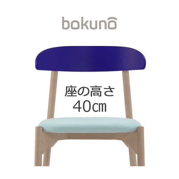 【代引不可】創生商事:bokuno Chair 40cm ネイビー×ライトブルー BC-315