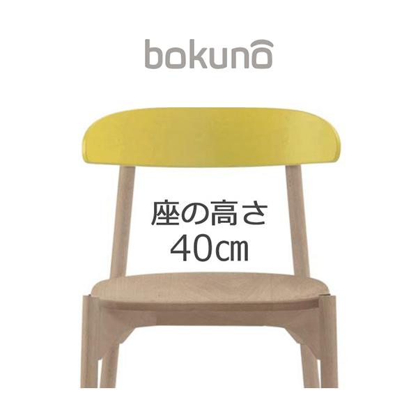 【代引不可】創生商事:bokuno Chair 40cm カスタード×ナチュラル BC-324