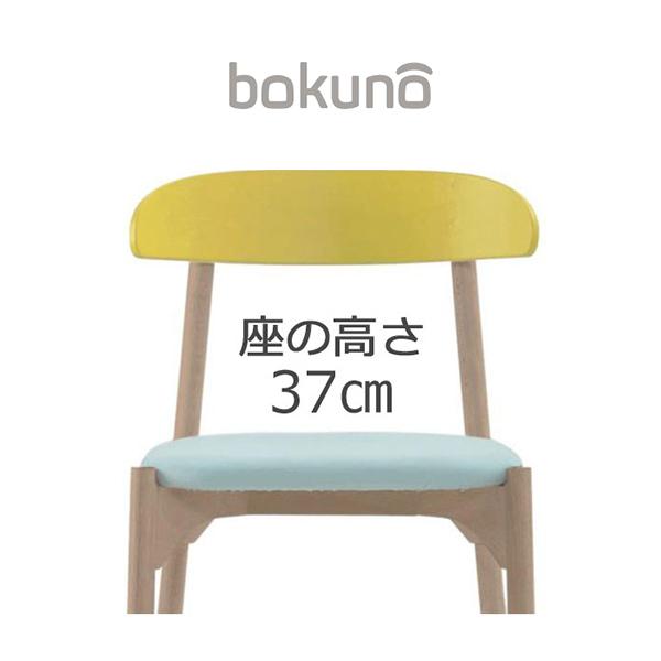 【代引不可】【受注生産品】創生商事:bokuno Chair 37cm カスタード×ライトブルー BC-035