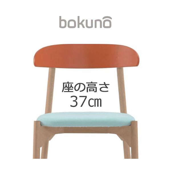 【代引不可】創生商事:bokuno Chair 37cm パッション×ライトブルー BC-039