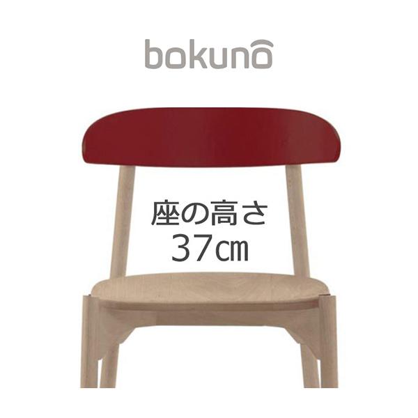 【代引不可】創生商事:bokuno Chair 37cm レッド×ナチュラル BC-004