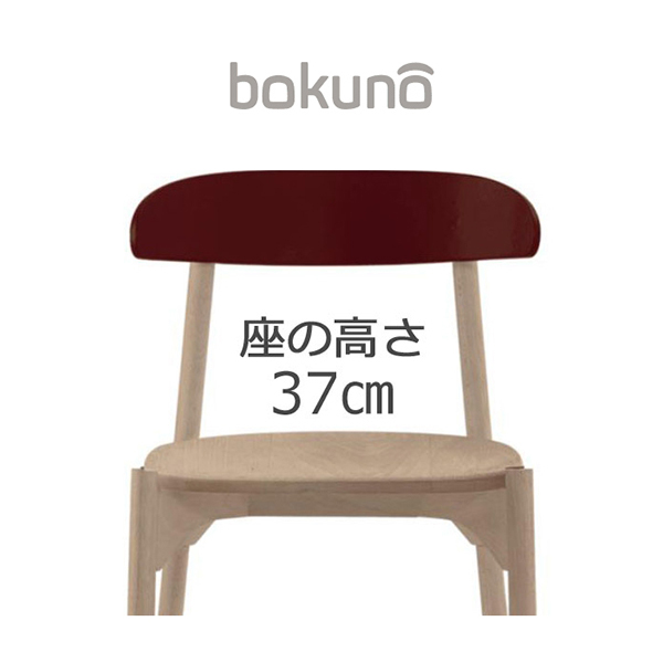 【代引不可】創生商事:bokuno Chair 37cm ワイン×ナチュラル BC-044