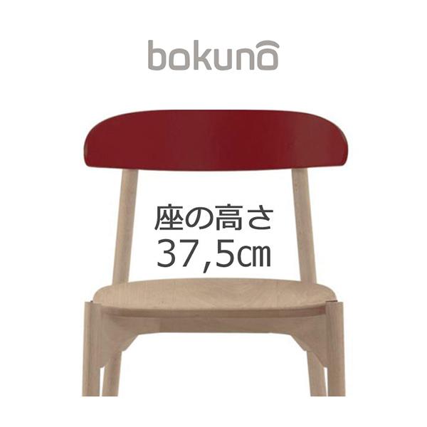 【代引不可】創生商事:bokuno Chair 37.5cm レッド×ナチュラル BC-052