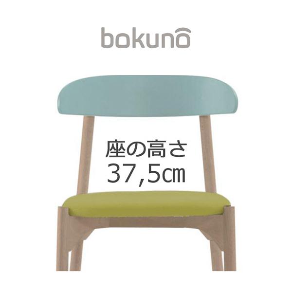 【代引不可】創生商事:bokuno Chair 37.5cm サイダー×ライムイエロー BC-058