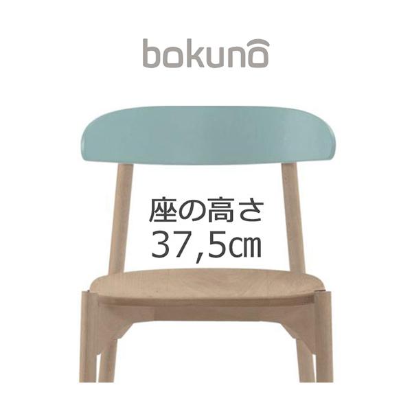 【代引不可】創生商事:bokuno Chair 37.5cm サイダー×ナチュラル BC-060