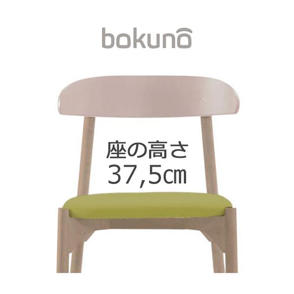 【代引不可】創生商事:bokuno Chair 37.5cm ピーチ×ライムイエロー BC-062