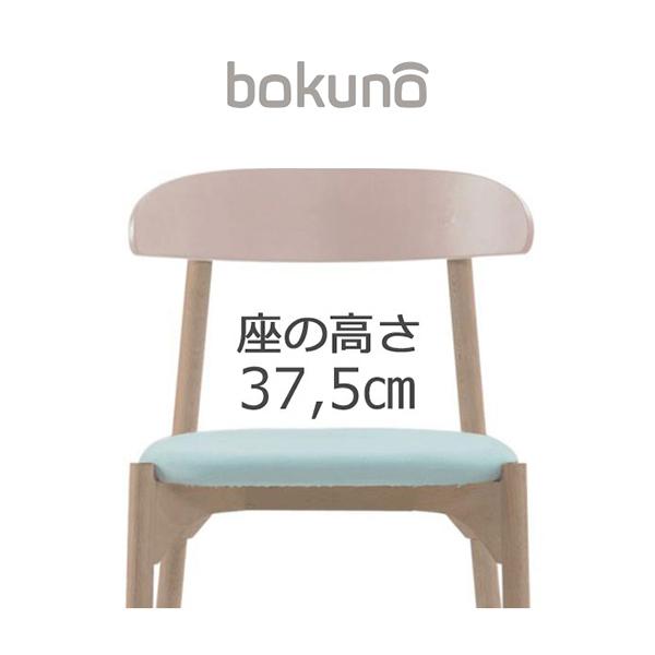 【代引不可】創生商事:bokuno Chair 37.5cm ピーチ×ライトブルー BC-063