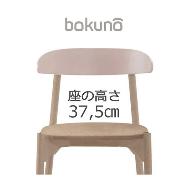 【代引不可】創生商事:bokuno Chair 37.5cm ピーチ×ナチュラル BC-064