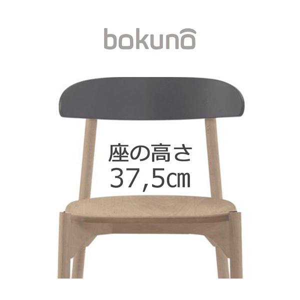 【代引不可】創生商事:bokuno Chair 37.5cm チャコール×ナチュラル BC-072
