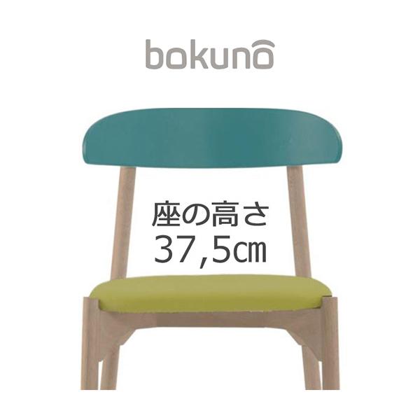 【代引不可】創生商事:bokuno Chair 37.5cm リゾート×ライムイエロー BC-078
