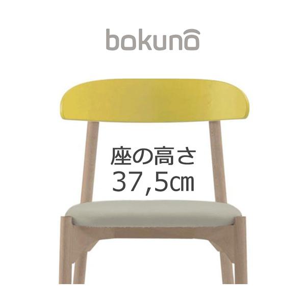 【代引不可】創生商事:bokuno Chair 37.5cm カスタード×ウォームグレー BC-081