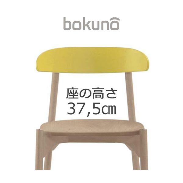 【代引不可】創生商事:bokuno Chair 37.5cm カスタード×ナチュラル BC-084