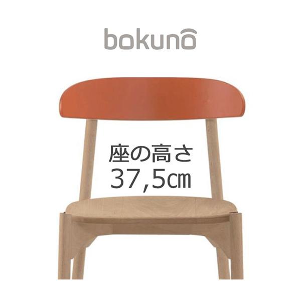 【代引不可】創生商事:bokuno Chair 37.5cm パッション×ナチュラル BC-088