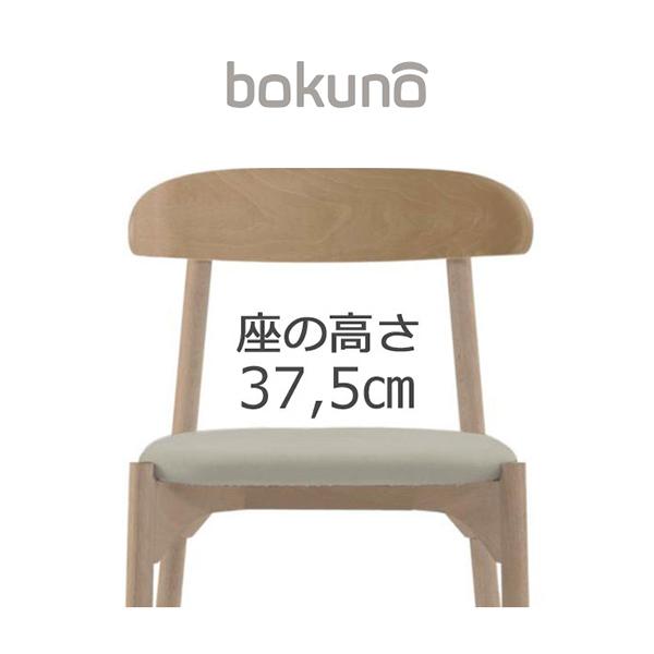 【代引不可】創生商事:bokuno Chair 37.5cm ナチュラル×ウォームグレー BC-093