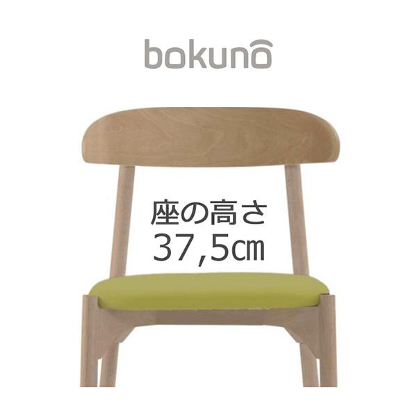【代引不可】創生商事:bokuno Chair 37.5cm ナチュラル×ライムイエロー BC-094