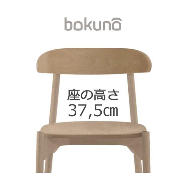 【代引不可】創生商事:bokuno Chair 37.5cm ナチュラル×ナチュラル BC-096