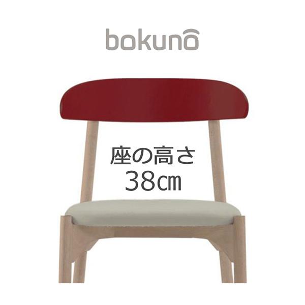 【代引不可】創生商事:bokuno Chair 38cm レッド×ウォームグレー BC-097