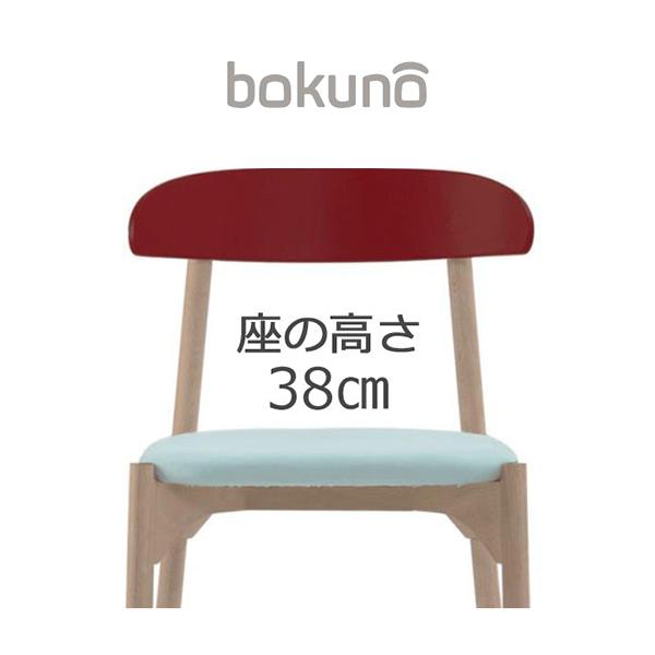 【代引不可】創生商事:bokuno Chair 38cm レッド×ライトブルー BC-099
