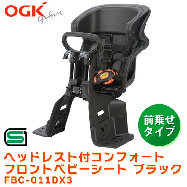 【後払い不可】OGK(オージーケー):ヘッドレスト付コンフォートフロントベビーシート ブラック FBC-011DX3