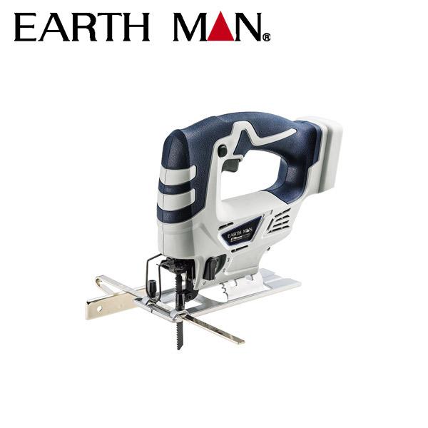 EARTH MAN(アースマン):S-Link 14.4V充電式オービタルジグソー