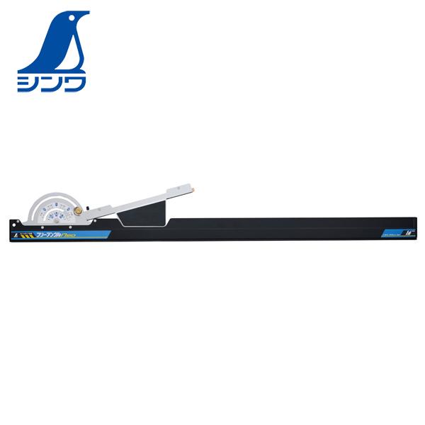 シンワ測定:丸ノコガイド定規 フリーアングル Neo 1m 73163