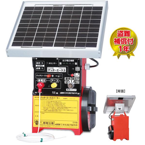 末松電子製作所:ゲッターエース3 ソーラー ACE12-3S