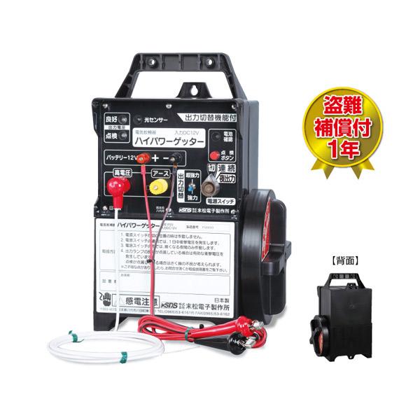 末松電子製作所:ハイパワーゲッター HP-8000