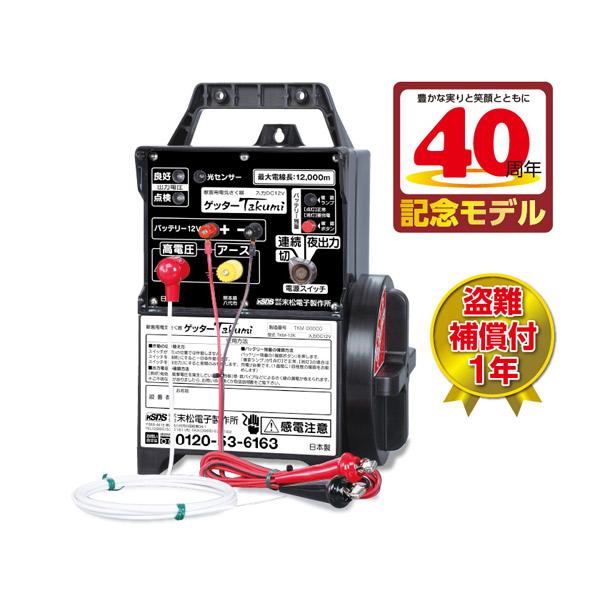 末松電子製作所:ゲッターTakumi TKM-12K
