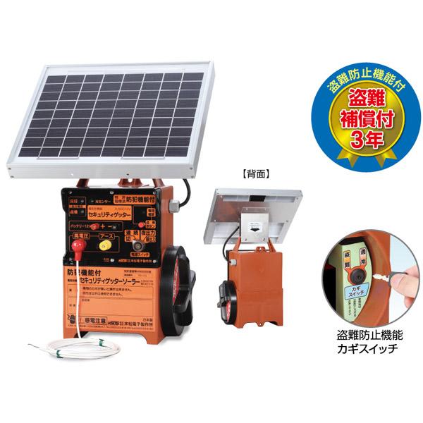 末松電子製作所:セキュリティーゲッター ソーラー SEC12-3S