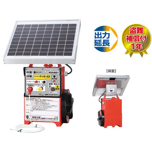 末松電子製作所:ゲッターEX ソーラー EXT12-3S