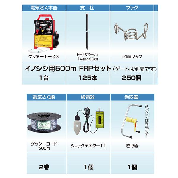 末松電子製作所:イノシシ用500m FRPセット