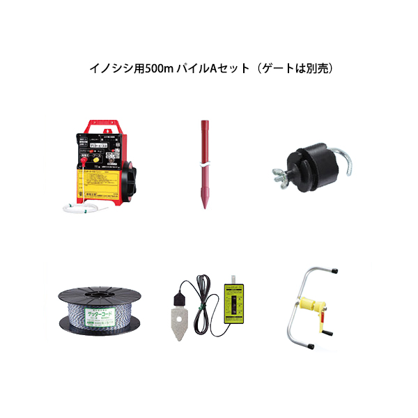 末松電子製作所:イノシシ用500m パイルAセット