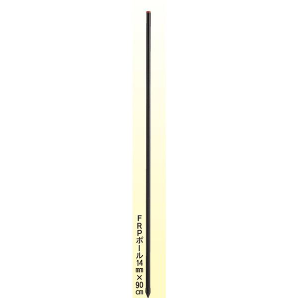 末松電子製作所:FRPポール 14mm×90cm(50本入)