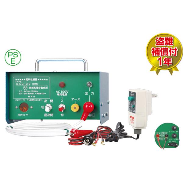 【代引不可】末松電子製作所:DAC-20(100V・12V兼用)