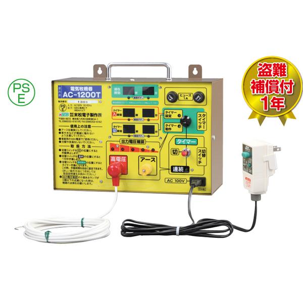 【代引不可】末松電子製作所:AC-1200T(100V式)タイマー付