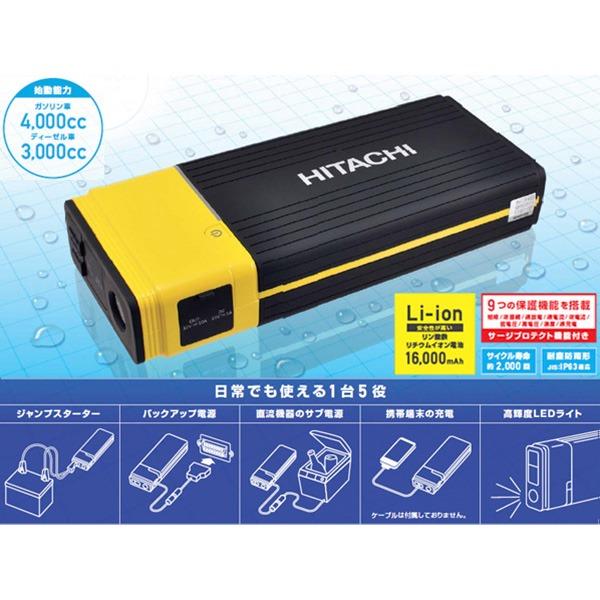 日立(HITACHI):ポータブルパワーソース ジャンプスターター 充電バッテリー 16000mAh 12V車専用 PS-16000RP