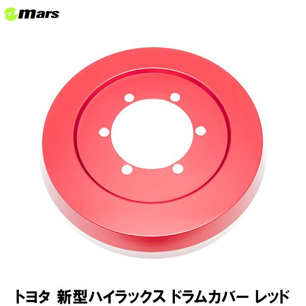 VENUS(ビーナス):トヨタ 新型ハイラックス ドラムカバー レッド MARS DCT-015
