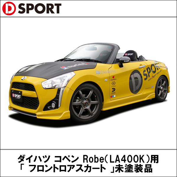 D-SPORT:コペン Robe(LA400K)(フロントロアスカート)ブラックマイカメタリック 08151-A240-X07