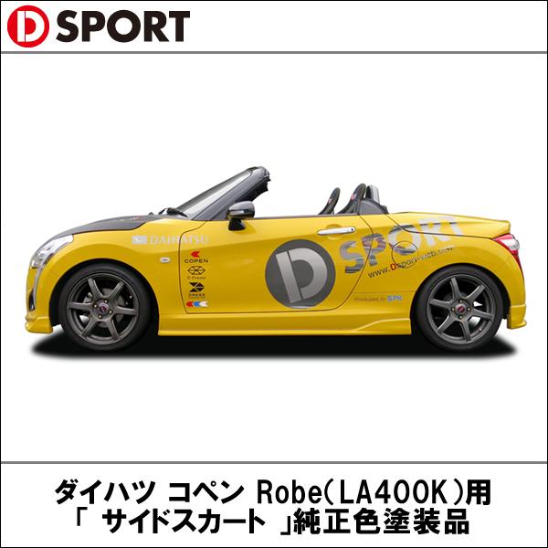 D-SPORT:コペン Robe(LA400K)用(サイドスカート)ブラックマイカメタリック 08150-A240-X07