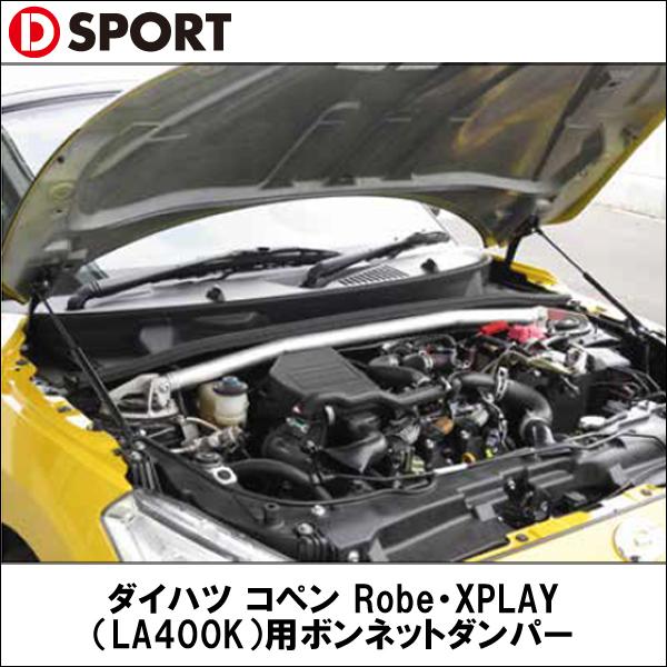 D-SPORT:ダイハツ コペン Robe・XPLAY(LA400K)用ボンネットダンパー 53451-a240