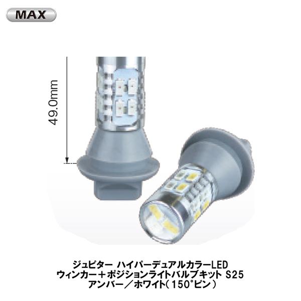 max:ジュピター ハイパーデュアルカラーLEDウィンカー+ポジションライトバルブキット S25 アンバー/ホワイト(150°ピン) 225355